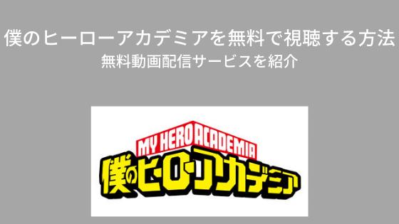 僕のヒーローアカデミアを無料で視聴する方法 無料動画配信サービスを紹介