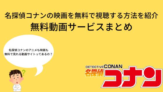 画名探偵コナン無料動画