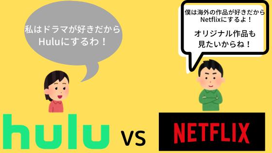 HuluとNetflixどちらがおすすめ?