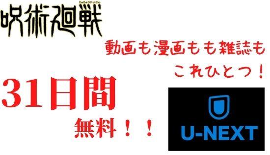 アニメ『呪術廻戦』の動画を無料で視聴するならおすすめはU-NEXT