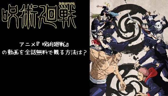 アニメ『呪術廻戦』の動画を全話無料で見る方法は?