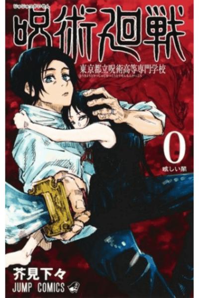 漫画『呪術廻戦』0巻を無料で読む方法