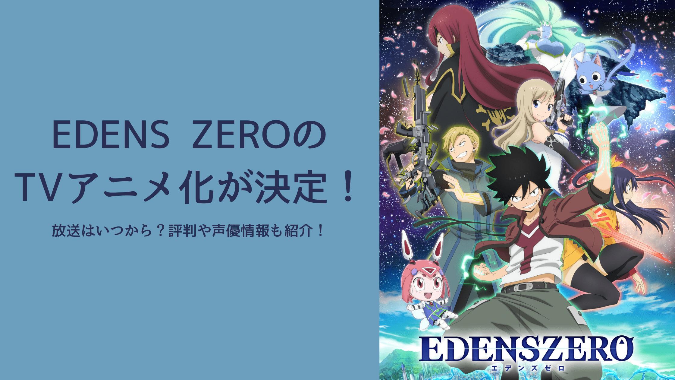 EDENS ZEROの放送はいつから?
