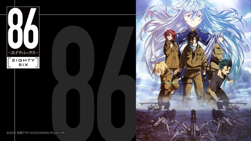 アニメ『86エーティーシックス』作品情報